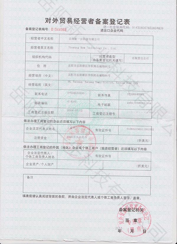 对外贸易经营者备案登记表
