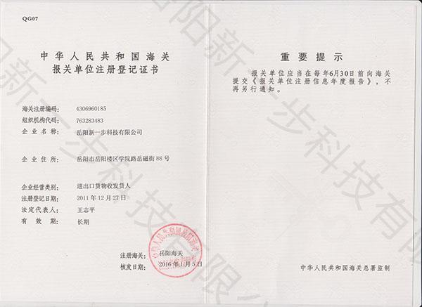 中华人民共和国海关报关单位注册登记证书