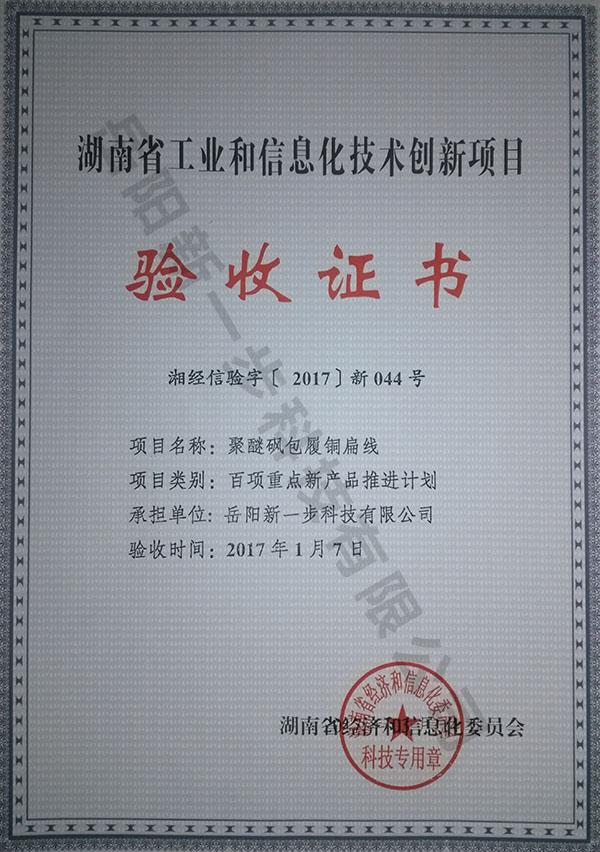 湖南省工业和信息化技术创新项目验收证书
